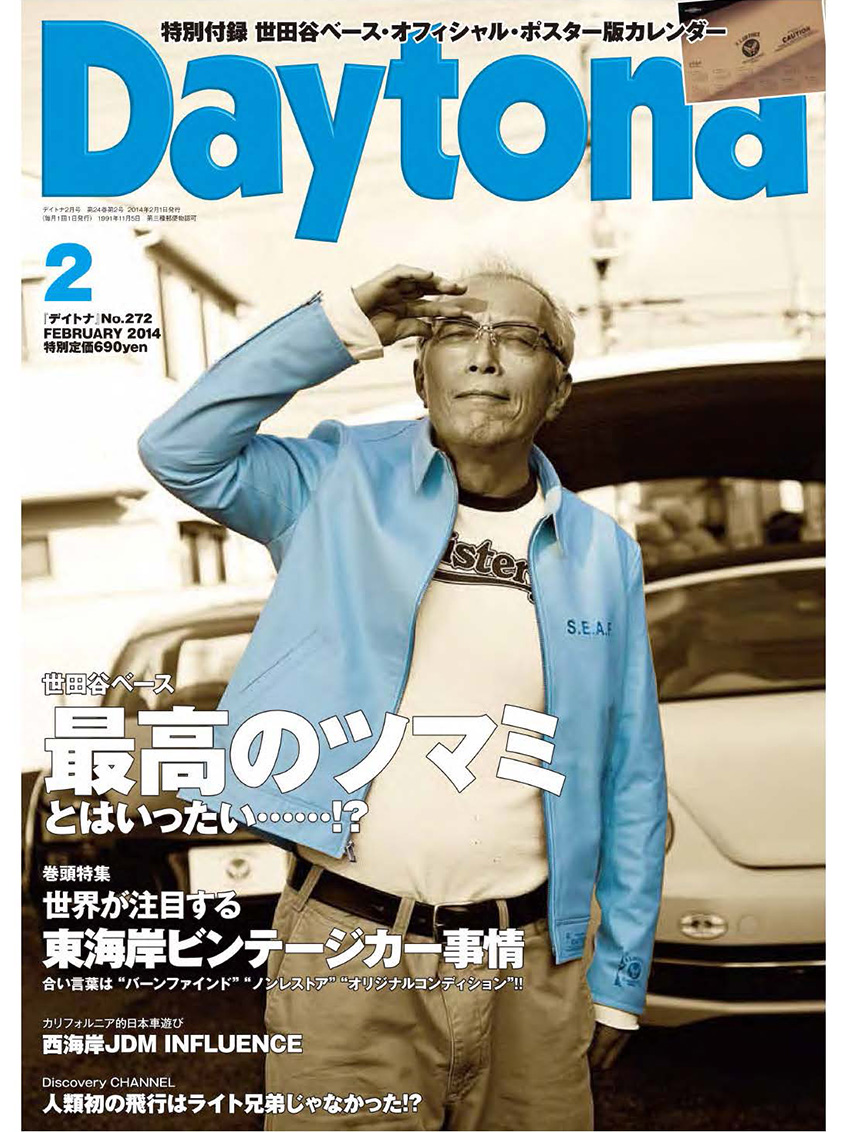 Daytona-Magazine-Japan-Feb-2014a_Page_1